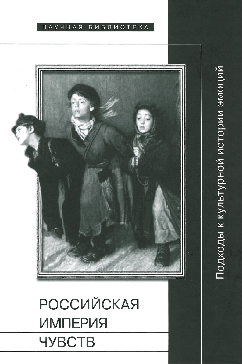 Jan Plamper/Shamy Schahadat/Marc Elie (eds.),<em> Rossiiskaia imperiia chuvstv: Podkhody k kult'turnoi istorii emotsii</em> [In the Russian Realm of Feelings: Approaches to the Cultural History of Emotions]. Moscow: NLO, 2010.